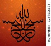subhanallah vector. translation ... | Shutterstock .eps vector #1264616875