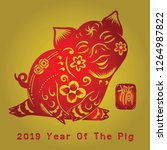 cute pig  pig year chinese... | Shutterstock .eps vector #1264987822