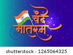 republic day honours the date... | Shutterstock .eps vector #1265064325