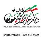 arabic calligraphy for kuwait... | Shutterstock .eps vector #1265115025