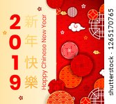 2019 asian traditional chinese... | Shutterstock .eps vector #1265170765