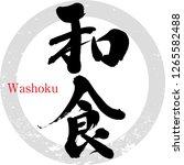 japanese calligraphy  wasyoku ... | Shutterstock .eps vector #1265582488