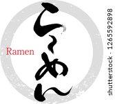 japanese calligraphy  ramen ... | Shutterstock .eps vector #1265592898