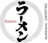japanese calligraphy  ramen ... | Shutterstock .eps vector #1265597302