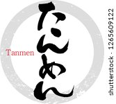 japanese calligraphy   tanmen   ... | Shutterstock .eps vector #1265609122