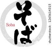 japanese calligraphy  soba ... | Shutterstock .eps vector #1265614315