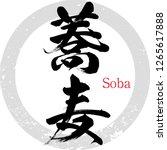 japanese calligraphy  soba ... | Shutterstock .eps vector #1265617888