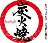 japanese calligraphy ... | Shutterstock .eps vector #1265671225