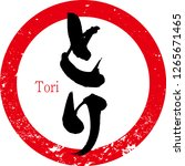 japanese calligraphy  tori  ... | Shutterstock .eps vector #1265671465