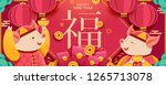 lunar year banner with fortune... | Shutterstock . vector #1265713078