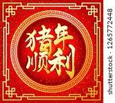 chinese calligraphy modern...   Shutterstock .eps vector #1265772448