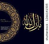 vector arabic barekallah.... | Shutterstock .eps vector #1266141505