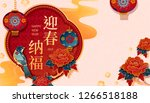 lunar year design with peony... | Shutterstock .eps vector #1266518188