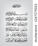 vector illustration. surah... | Shutterstock .eps vector #1267275022