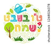 tu bishvat   new year for trees ... | Shutterstock .eps vector #1268026378