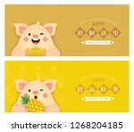 2019 year of the pig banner... | Shutterstock .eps vector #1268204185