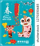 vintage chinese new year poster ...   Shutterstock .eps vector #1270350685