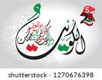 kuwait anthem calligraphy... | Shutterstock .eps vector #1270676398