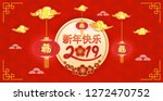 happy chinese new year 2019 in... | Shutterstock .eps vector #1272470752