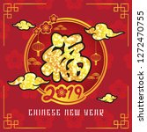 happy chinese new year 2019... | Shutterstock .eps vector #1272470755