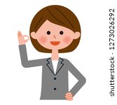 a female businessperson  angry | Shutterstock .eps vector #1273026292