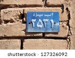 yazd  iran   circa august 2012  ... | Shutterstock . vector #127326092