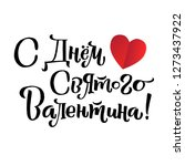 happy valentines day russian... | Shutterstock .eps vector #1273437922