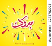 vector arabic calligraphy of... | Shutterstock .eps vector #1273782025