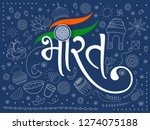 creative hand lettering hindi... | Shutterstock .eps vector #1274075188