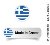 made in greece label | Shutterstock .eps vector #1275210088
