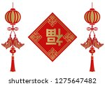 chinese new year ornaments....   Shutterstock .eps vector #1275647482