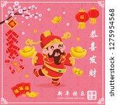 vintage chinese new year poster ... | Shutterstock .eps vector #1275954568
