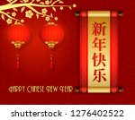 happy chinese new year with... | Shutterstock . vector #1276402522