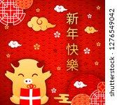 2019 pig year chinese zodiac...   Shutterstock . vector #1276549042
