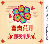 happy chinese new year 2020 ...   Shutterstock .eps vector #1276716928