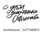 happy defender of the... | Shutterstock .eps vector #1277180872