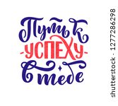 poster on russian language  ... | Shutterstock .eps vector #1277286298