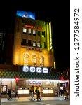 asakusa  taito  tokyo  japan... | Shutterstock . vector #1277584972
