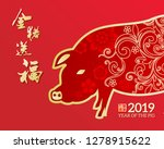 chinese new year 2019 year of... | Shutterstock .eps vector #1278915622