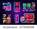 set of neon sign japanese...   Shutterstock .eps vector #1279506448