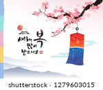 happy new year  translate... | Shutterstock .eps vector #1279603015