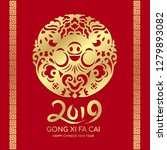 happy chinese new year banner...   Shutterstock .eps vector #1279893082