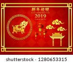 happy chinese new year 2019... | Shutterstock .eps vector #1280653315
