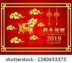 happy chinese new year 2019...   Shutterstock . vector #1280653375