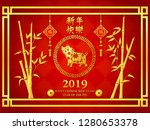 chinese new year with golden... | Shutterstock . vector #1280653378