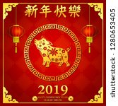 happy chinese new year 2019... | Shutterstock .eps vector #1280653405