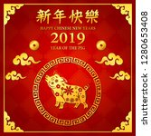 happy chinese new year 2019... | Shutterstock .eps vector #1280653408