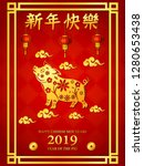 happy chinese new year card... | Shutterstock .eps vector #1280653438