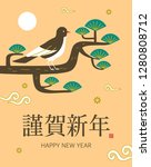2019 korea new year   year of... | Shutterstock .eps vector #1280808712