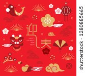 chinese new year 2019  greeting ... | Shutterstock .eps vector #1280885665